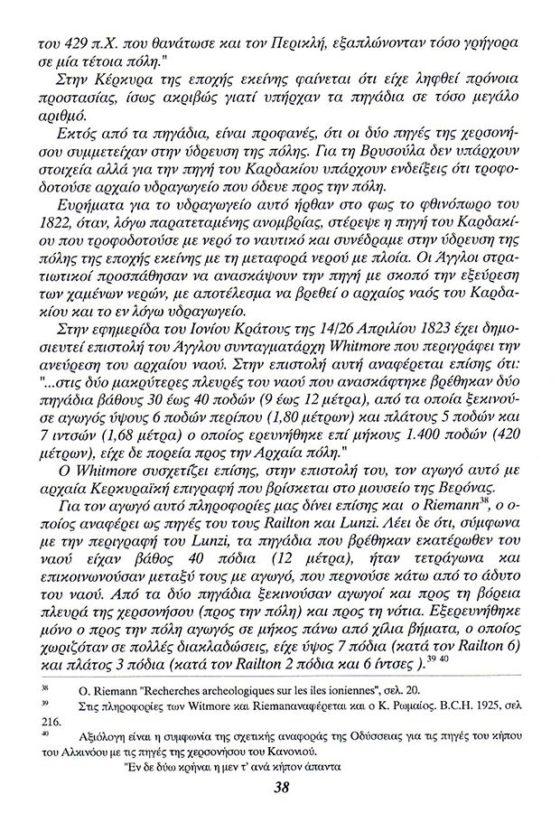 Römisches Aquädukt von Korfu von Tasos Katsaros, Seite-22