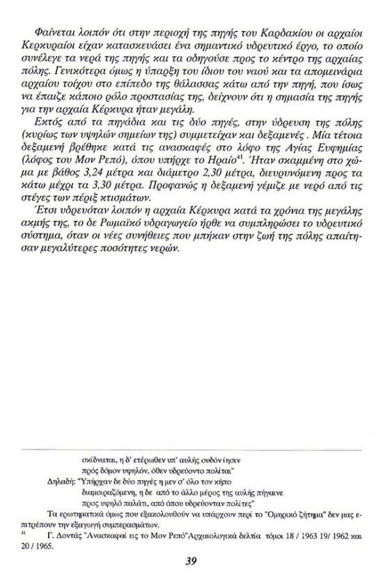 Römisches Aquädukt von Korfu von Tasos Katsaros, Seite-23