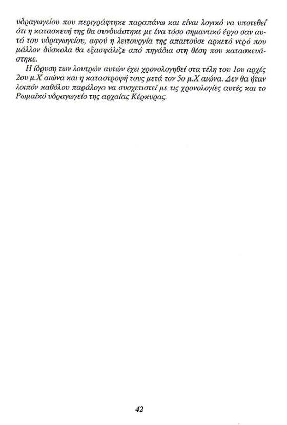 Römisches Aquädukt von Korfu von Tasos Katsaros, Seite-25