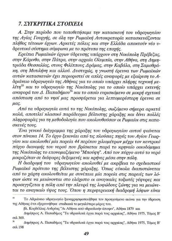Römisches Aquädukt von Korfu von Tasos Katsaros, Seite-32