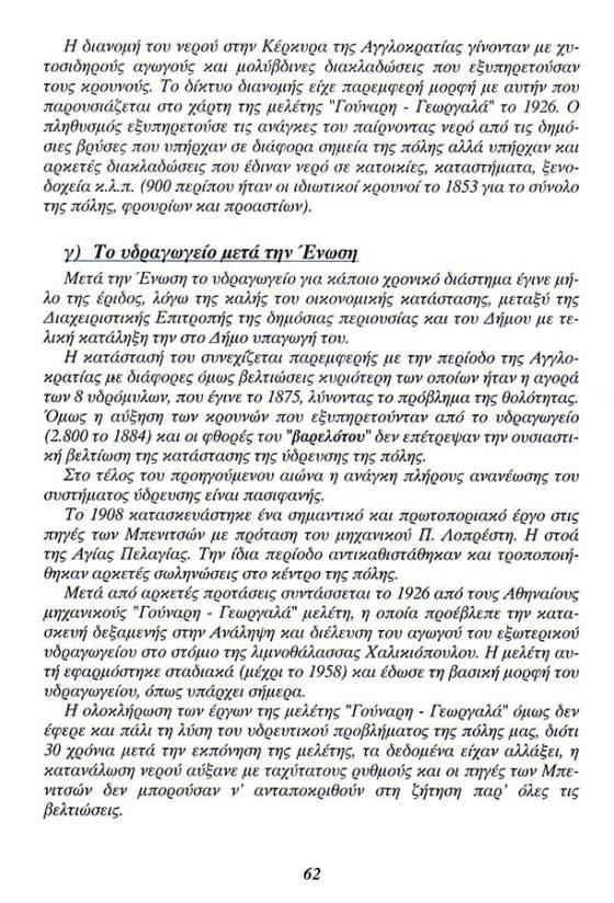 Römisches Aquädukt von Korfu von Tasos Katsaros, Seite-41