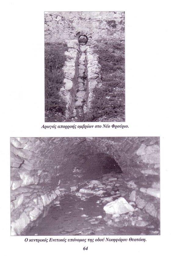Römisches Aquädukt von Korfu von Tasos Katsaros, Seite-43
