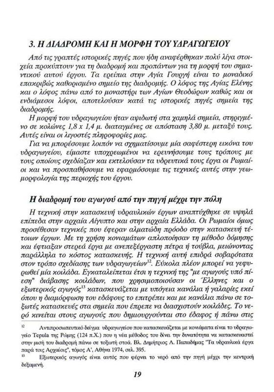 Römisches Aquädukt von Korfu von Tasos Katsaros, Seite-7