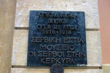 Σερβικό μουσείο στο παλιό φρούριο