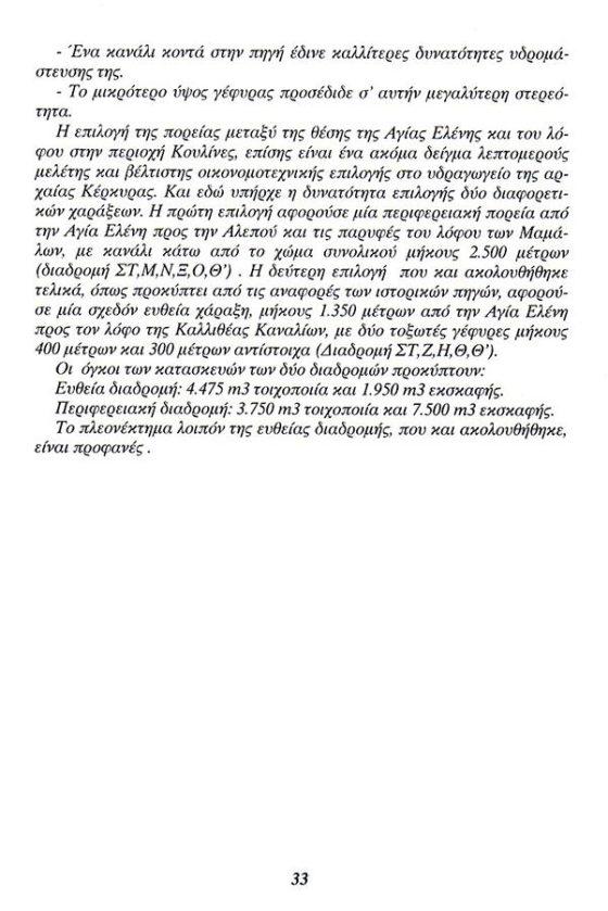 Ρωμαϊκό υδραγωγείο Κέρκυρας. βιβλίο του Τάσου Κατσαρού,σελίδα-18