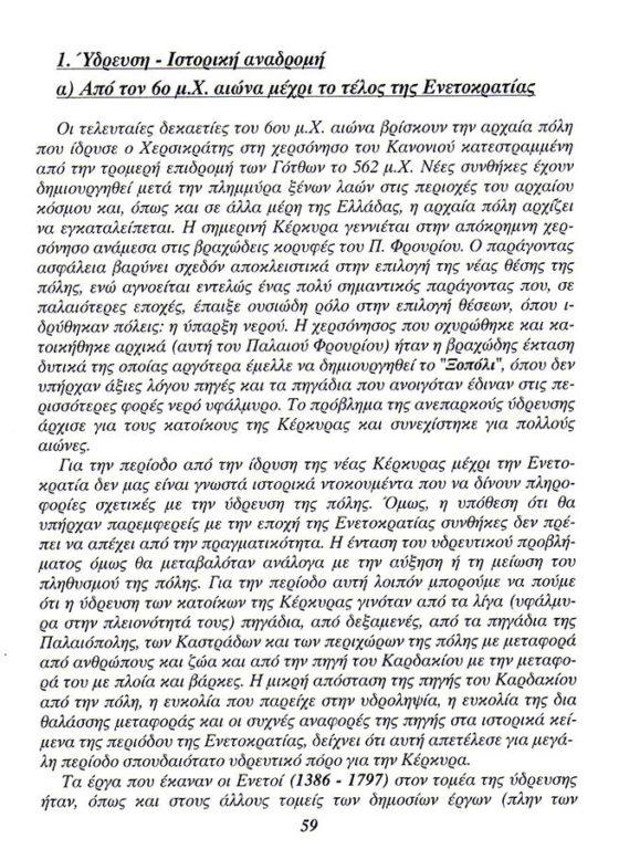 Ρωμαϊκό υδραγωγείο Κέρκυρας. βιβλίο του Τάσου Κατσαρού,σελίδα-38