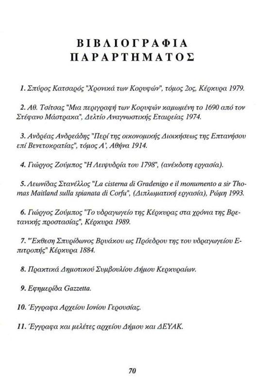 Ρωμαϊκό υδραγωγείο Κέρκυρας. βιβλίο του Τάσου Κατσαρού,σελίδα-47