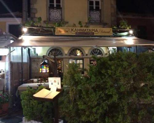 Εστιατόριο Κληματαριά στις Μπενίτσες
