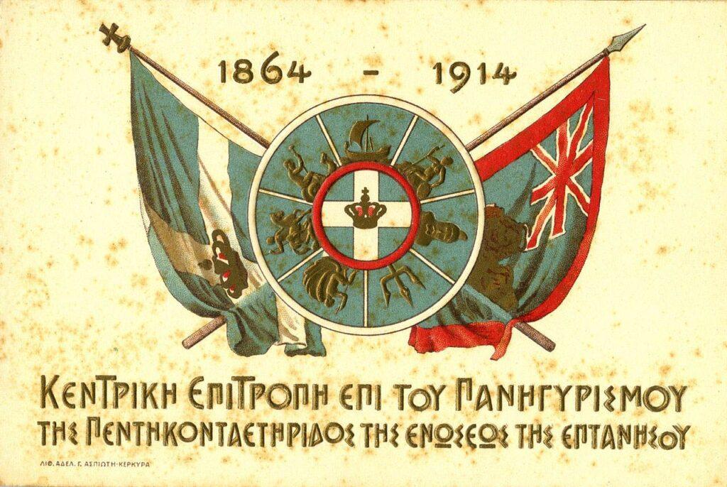 Κάρτα του 1914 για τον εορτασμό των 50 χρόνων της ένωσης