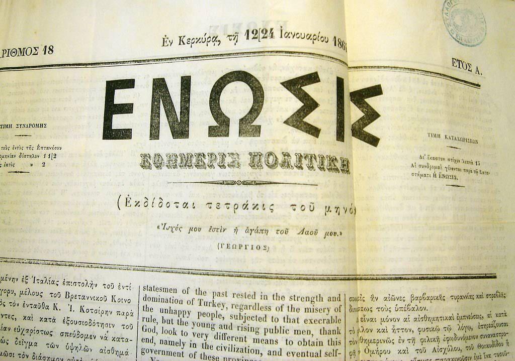 Εφημερίδα του 1864 για την Ένωση της Επτανήσου