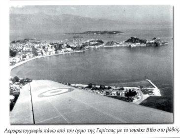Αεροφωτογραφία πάνω από τη Γαρίτσα