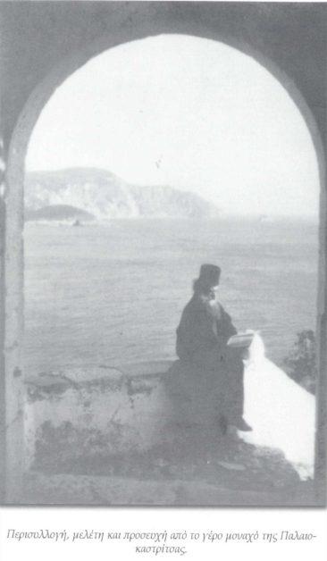 Στο μοναστήρι της Παλαιοκαστρίτσας