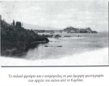 Το φρούριο από το Καρδάκι
