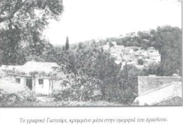 Το χωριό Γαστούρι