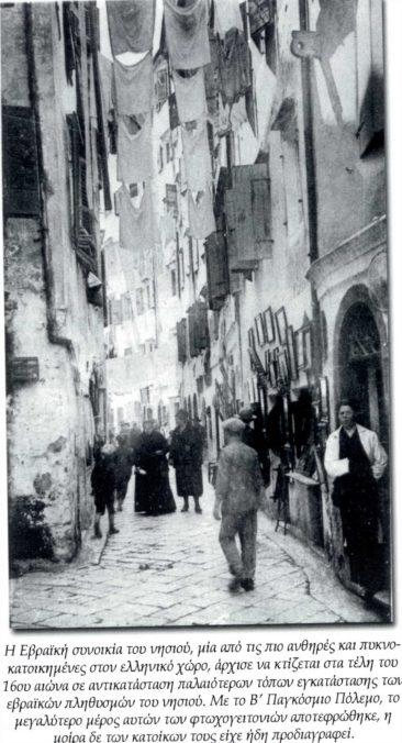 Εβραϊκή συνοικία Κέρκυρας