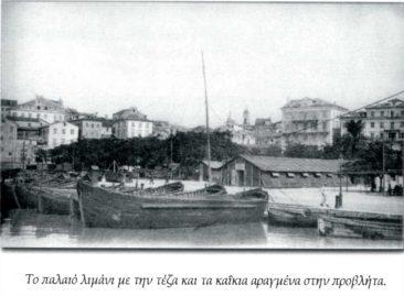 Βάρκες στο παλιό λιμάνι