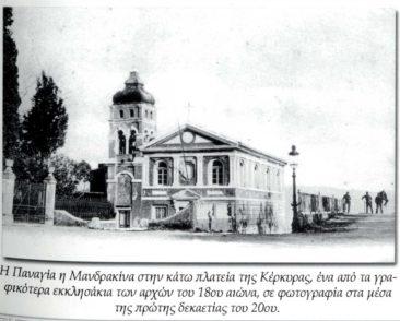 Εκκλησία Παναγίας Μανδρακίνας