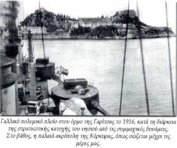 Πολεμικά πλοία στη Γαρίτσα το 1916