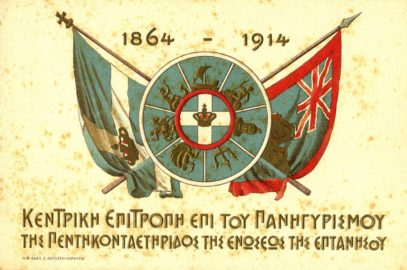 Shield commemorating 50 years of Union