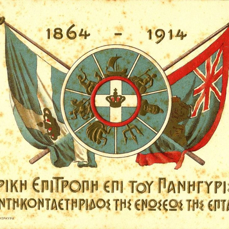 History of Corfu - Union with Greece and Modern Times